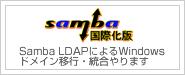 Samba LDAPによるWindowsドメイン構築