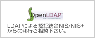 OpenLDAPによる統合認証