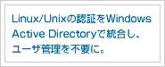 Active Directoryによる認証統合