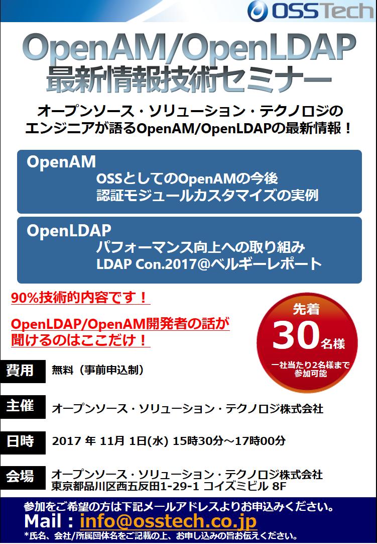 OpenAM及びOpenLDAPの最新情報技術セミナー