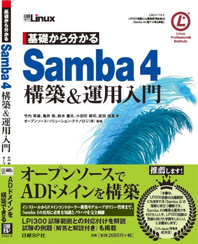 Samba 4 構築 & 運用入門