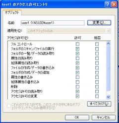 NTFS互換ACL例