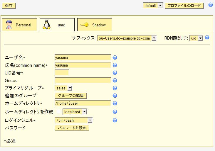 LDAP Account Manager - Open Source Solution Technology