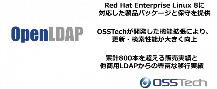 RHEL 8対応のOpenLDAPの製品パッケージとサポート提供を開始する