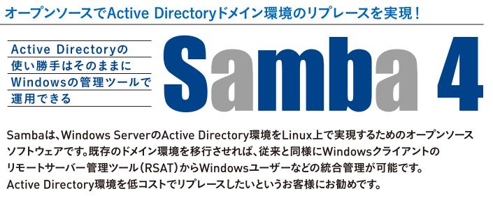 サポートが終了するWindows 2003 ServerをSamba 4へリプレイス!