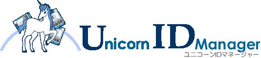 Unicorn ID Manager製品紹介