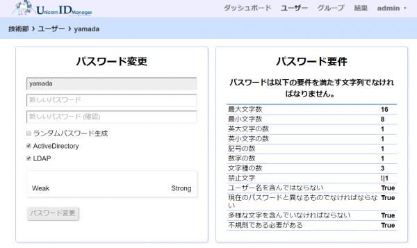 管理者用 パスワード変更画面