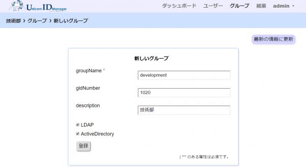 グループ登録画面