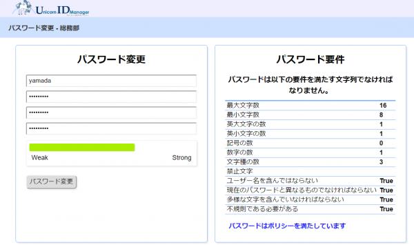 一般ユーザー向けパスワード変更画面